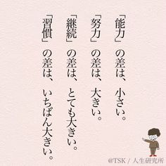 Wise Quotes, Inspirational Quotes, Japanese Quotes, Powerful Words, Beautiful Words, Self Help, Cool Words, Favorite Quotes, Poems