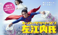 スーパーサラリーマン左江内氏 Drama Fever, Japanese Drama, Abs, Movies, Movie Posters, Crunches, Films, Film Poster, Abdominal Muscles