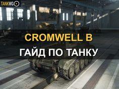 """Гайд по британскому премиумному СТ VI уровня — Cromwell B https://tankwg.ru/gayd-po-britanskomu-premiumnomu-st-vi-urovnya-cromwell-b/  Уже упоминалось о танках """"Берлинской тройки"""", которая вышла в честь победы и окончания Второй мировой войны. В эту тройку вошли три советских танка - ИС-2, Т-34-85 """"Рудый"""" и ИСУ-122С. Но, на первом этапе прорабатывалась именно """"Берлинская четверка"""" и четвертым танком из этой компании должен был стать британский СТ 6-го уровня Cromwell B, но на ру.кластере […]"""