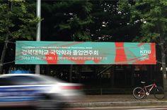 KNU KOREAN TRADITIONAL MUSIC CONCERT PAMPHLET on Behance