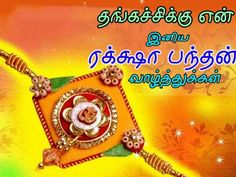 Find beautiful image collection for Raksha Bandhan in Tamil and English... Raksha Bandhan Greetings, Raksha Bandhan Wishes, Tamil Greetings, Raksha Bandhan Images, Hindu Culture, Dawn And Dusk, Your Brother, The Brethren, Cool Backgrounds