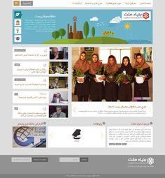 Mellat foundation web design  طراحی وب سایت بنیاد فرهنگی ملت (بانک ملت)