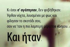 Greek Quotes, Picture Quotes, Posts, Sayings, Cards, Pictures, Life, Photos, Messages