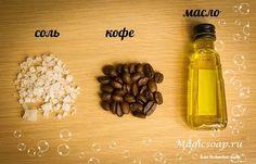 Солевой-кофейный скраб