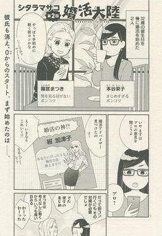 『婚活大陸/2』シタラマサコ