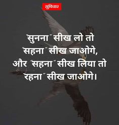 Suvichar In Hindi, Hindi Quotes Images, Marathi Quotes, Good Thoughts Quotes, Life