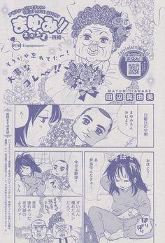 『まゆみ!! 2021~再婚~/27』田辺真由美 Anime, Cartoon Movies, Anime Music, Animation, Anime Shows