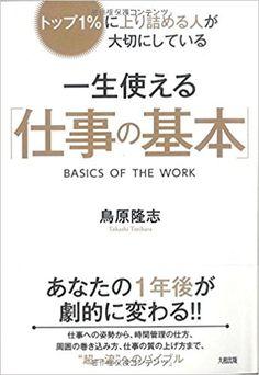 トップ1%に上り詰める人が大切にしている 一生使える「仕事の基本」 | 鳥原隆志 |本 | 通販 | Amazon