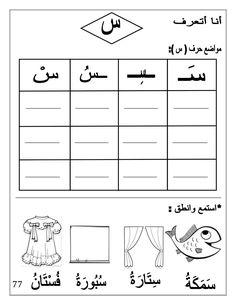 Arabic letter beginning middle end worksheets - Arabic worksheets for kindergarten - Letter Formation - Arabic Worksheets Arabic Alphabet Letters, Arabic Alphabet For Kids, Letters For Kids, Write Arabic, Arabic Phrases, Arabic Words, Alphabet Tracing Worksheets, Kindergarten Worksheets, Arabic Handwriting