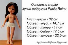 выкройка на паола рейна 32 см: 19 тыс изображений найдено в Яндекс.Картинках
