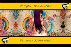 Загадочная девушка в цветном окружении, невозможно пройти мимо, зачехоль ее всю..=))) http://skinon.ru/skin/devushka_v_tcvetnom_okruzhenii/?refs=14357 #скин #скинон #девушка #разное