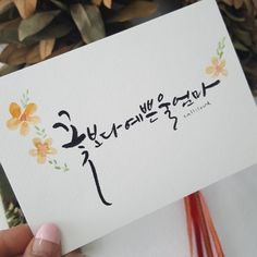 Prettier than flower. Caligraphy, Calligraphy Art, Watercolor Cards, Watercolor Paintings, Korean Writing, Drawing Practice, Art School, Cool Words, Hand Lettering