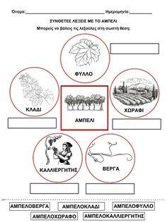Autumn Crafts, Harvest, Greek, Chart, Activities, School, Party, Embellishments, Greece