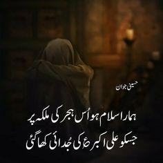 Shahadat Imam Hussain, Salam Ya Hussain, Hussain Karbala, Islam Quran, Quran Urdu, Muharram Poetry, Dua In Urdu, Imam Hassan, Karbala Photography