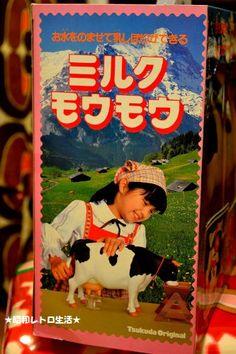 昭和レトロ?ミルクモウモウ - 昭和レトロ生活