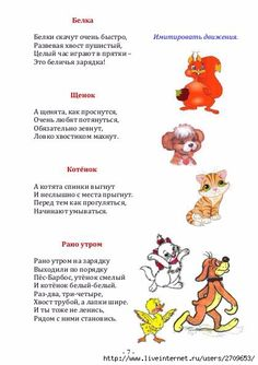 Russian Lessons, Baby Time, Self Development, Poems, Teaching, Activities, Children, Language, Kids