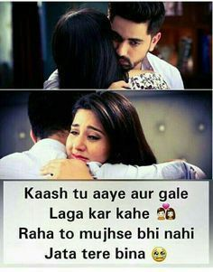 Kaash tu aaye aur gale Laga kar kahe Raha to mujhse bhi nhai Jata tere bina Sayri Hindi Love, Love Shayari Romantic, Love Romantic Poetry, Love Quotes In Hindi, Qoutes About Love, Romantic Love Quotes, Love Smile Quotes, Secret Love Quotes, Couples Quotes Love