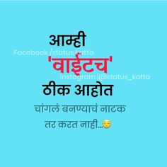 Its true marathi jokes, marathi status, marathi love quotes, hindi quotes, best Tears Quotes, My Life Quotes, True Quotes, Marathi Love Quotes, Desi Quotes, Swag Words, Engagement Quotes, Swag Quotes, Feelings Words