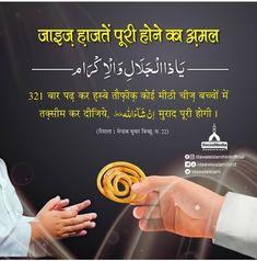 Duaa Islam, Islam Hadith, Islam Quran, Alhamdulillah, Hadith Quotes, Allah Quotes, Quran Quotes, Wisdom Quotes, Islamic Love Quotes