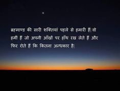 pin by arun arora on anmol suvichar hindi quotes positive attitude essays short essay on positive thinking in hindi