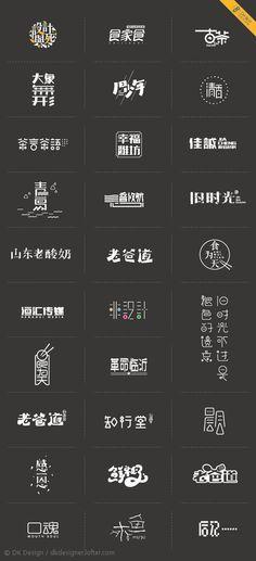 Graphic Design Fonts, Graphic Design Typography, Lettering Design, Branding Design, Chinese Fonts Design, Japanese Graphic Design, Word Design, Text Design, Logo Samples