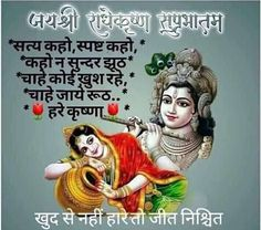 2019 Good Morning Images With Quotes In Hindi Shayari Photo Good Morning Babe Quotes, Good Morning Motivational Images, Latest Good Morning Images, Good Morning Beautiful Pictures, Morning Wishes Quotes, Good Morning Photos, Good Morning Wishes, Krishna Quotes In Hindi, Hindi Quotes