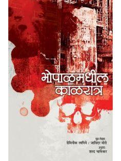 free online books pdf in marathi