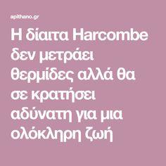 Η δίαιτα Harcombe δεν μετράει θερμίδες αλλά θα σε κρατήσει αδύνατη για μια ολόκληρη ζωή Good Food, Health Fitness, Healthy Eating, Medical, Weight Loss, Workout, How To Plan, Gardening, Trx