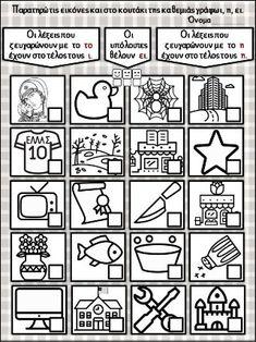 Σκανταλιές! 200 φύλλα εργασίας για ευρύ φάσμα δεξιοτήτων παιδιών της … Greek Language, Starting School, Elementary Schools, Classroom, Coding, Teaching, Education, Kids, Class Room