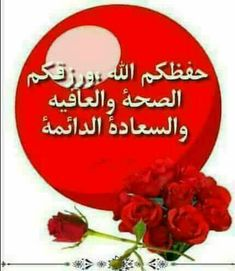 متابعيني الغالين أحبكم ب حجم السماء Good Morning Arabic Happy Birthday Wishes Happy Birthday Song