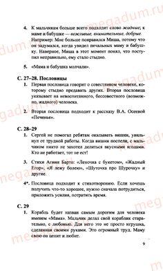 Ответ на задание (страница) 9 - Литература 1-2 класс Ефросинина