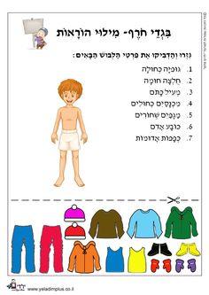 בגדי חורף - מילוי הוראות - ילדים פלוס