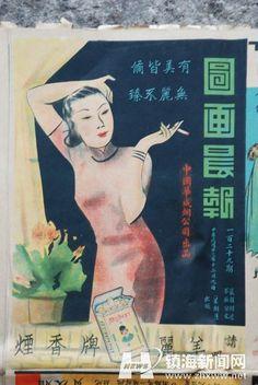1934年至1936年的《图画申报特刊》上刊登着数十种款式的美丽牌香烟广告,创办该香烟品牌的,便是原藉镇海商人戴耕莘。