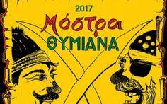 Αποτέλεσμα εικόνας για Μοστρα 2017 καρναβαλι Comic Books, Comics, Cover, Art, Comic Book, Kunst, Blankets, Comic, Comic Strips
