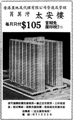 History Of Hong Kong, Hong Kong Art, Old Advertisements, Old Buildings, Historical Photos, Vintage Photos, Scenery, Outdoor Structures, Classic