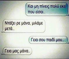 Αστεία Funny Messages, Out Loud, True Words, Funny Pictures, Funny Pics, Memes, Quotes, Funny Shit, Greek