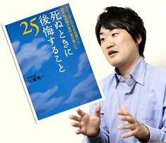 【สาระน่ารู้เกี่ยวกับญี่ปุ่น】25 เรื่องที่เสียใจในยามเสียชีวิต
