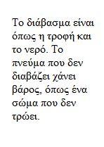 ουγκω Greek Phrases, Greek Quotes, True Words, Inner Peace, Wisdom Quotes, Poems, Letters, Reading, Poetry
