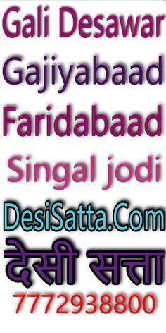 Rajasthan Gold Satta Gujarat Market Satta Noida Bazar Satta Delhi Satta King Satta Delhi Matka Result Satta King Fast Om Bazar Satta Delhi Satta Rajasthan Gold Satta Sattaking Gali Satta Satta-King Satta King Satta Numbuer Matka Numbuer Satta-King Satta G Lucky Numbers For Lottery, Winning Lottery Numbers, Lottery Tips, Lottery Games, King App, Main Mumbai, Divisibility Rules