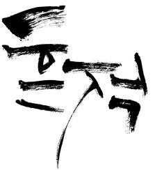 "Korean Calligraphy 흔적 (""Vestiges"") 거칠게 표현하기, 갈필을 많이 나타나게 하고 단순한 획을 사용한다."