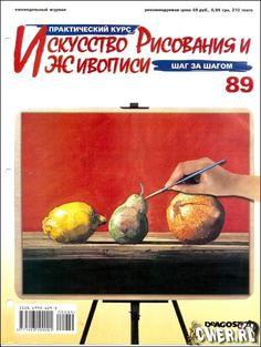 Искусство рисования и живописи №89