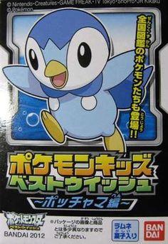 Pokemon 2012 Bandai Pokemon Kids Best Wishes Piplup Volume Piplup Figure