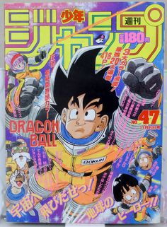 Shonen JUMP Japanese Weekly Magazine Vol.47 1989 JAPAN MANGA DRAGON BALL