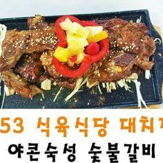야콘성숯불갈비라고 들어보셨나요~!? 야콘숙성숯불갈비, 떡갈비 요리 전문점 일오삼식당 담양대치점에서 체험단을 모집합니다!!   자세한 내용은 블로그에서 확인하세요~ http://m.blog.naver.com/televiad/220363378092