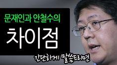 김홍걸, 문재인과 안철수의 차이점을 간단하게 말씀드리면..