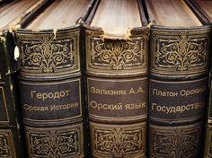 #Орск, #Орские эксперты, #Орская наука, #Орская философия, #Орский филиал Библиотеки Ватикана,
