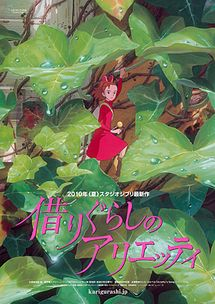 Arrietty - The new movie coming out by Studio Ghibli by Hayao Miyazaki, based on the book 'The Borrowers', this story is about the little people who live under the floorboards of any typical household and the human boy who makes a connection with one of them...Arrietty...can't wait to see it! If it is anything like Ponyo, it will be magical and groundbreaking film.