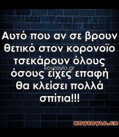 Funny Greek, Greek Quotes, Laugh Out Loud, Picture Video, Letter Board, Funny Quotes, Lol, Motivation, Words