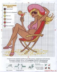 cross stitch - beach lady in a chair
