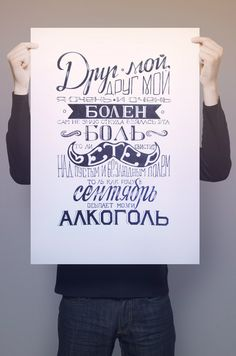 """(c) Anton Mytrin A pretty cyrillic typography poster? Wow  By the way, it's a piece of poem """"The Black Man"""" by Sergey Esenin"""